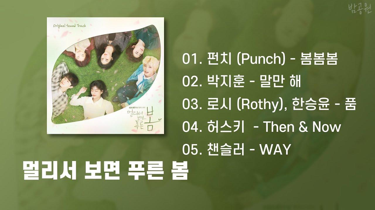 멀리서 보면 푸른 봄 OST 모음 (가사포함) | At a Distance, Spring is Green OST Playlist (Korean Lyrics)