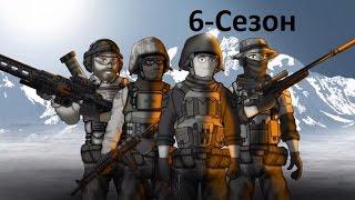 Друзья по Battlefield - 6 сезон - 1-8 серия - Battlefield Friends(без вставок рус.)(HD)