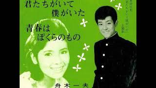 舟木一夫/君たちがいて僕がいた 作詞:丘灯至夫/作曲:遠藤実 (1964...