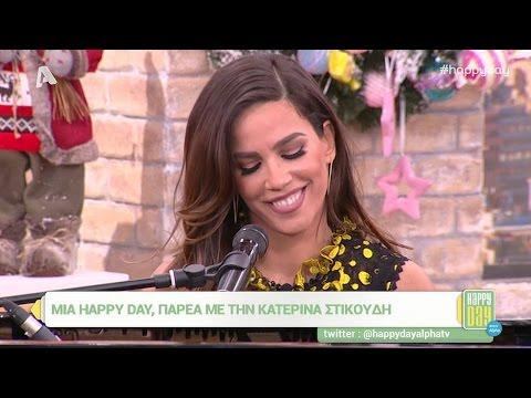 Κατερίνα Στικούδη - ζωντανά στο Happy Day - Alpha TV (6-1-2017)