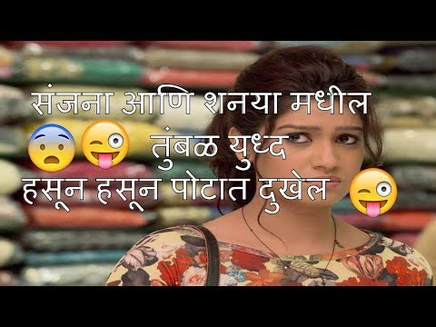 Sanjana and Shanaya Fight So funny Mazya Navryachi Bayko zee marathi serial update by baburao thumbnail