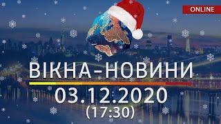 НОВОСТИ УКРАИНЫ И МИРА ОНЛАЙН   Вікна-Новини за 3 декабря 2020 (17:30)