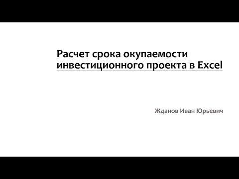Как расчитать срок окупаемости (PP) для инвестиционного проекта в Excel
