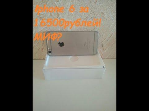 Оригинальный Iphone 6 16gb за 16500р!!! Это реально ?