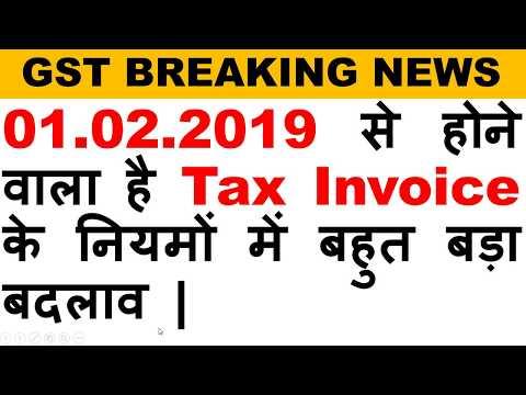 Amendments in Tax Invoice from Feb 2019| GST latest updates.