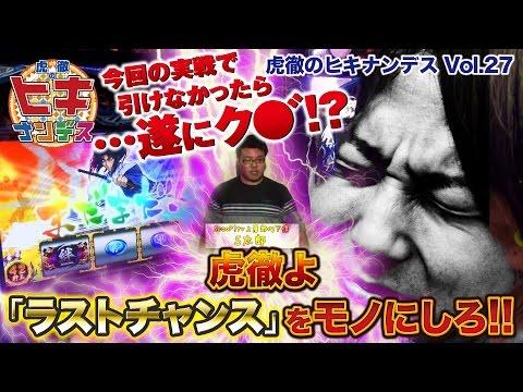 虎徹のヒキナンデス vol.27