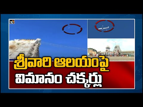 Flight On Top Of TTD Temple - Govt Officials Calls It Is Theirs