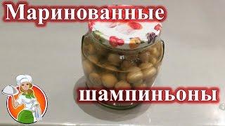Маринованные шампиньоны рецепт