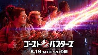 映画 『ゴーストバスターズ』 2016年8月19日(金)3D/2D全国公開