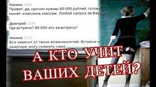 Учитель из Екатеринбурга подрабатывает проституткой   Как это допустила школа?