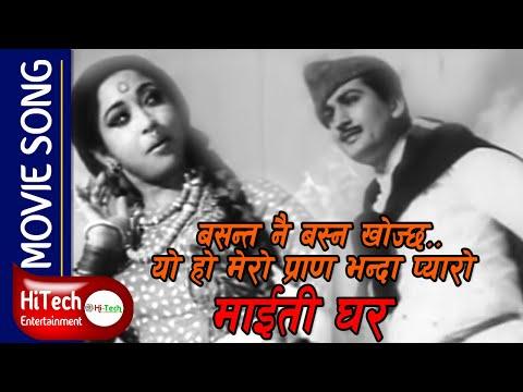 Basanta Nai Basna Khojchha Yaha | Yo Ho Mero Pran Bhanda Pyaro Maitighar | Nepali Movie Maitighar