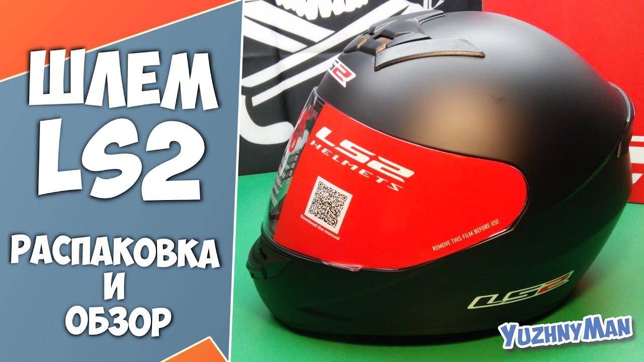Обзор на шлем интеграл LS2 FF320 Stream от центра мотоэкипировки .