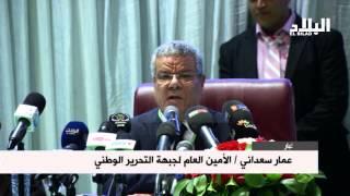 عمار سعداني / الآمين العام لجبهة لجبهة التحرير الوطني  *EL BILED TV *