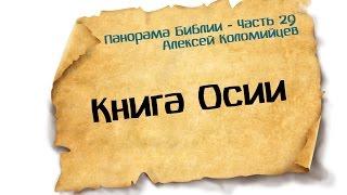 Панорама Библии - 29 |  Алексей Коломийцев | Книга Осии