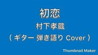 Twitter https://twitter.com/hidemisong 村下孝蔵さんの初恋をアップし...