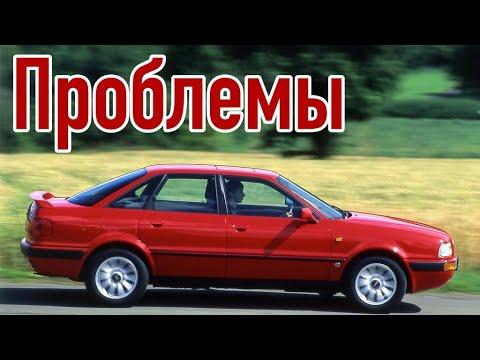 Audi 80 B3 и B4 проблемы | Надежность Ауди 80 Б3 и Б4 с пробегом