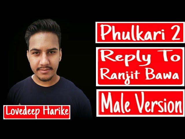Phulkari 2 - Lovedeep Harike | Phulkari | Ranjit Bawa | Latest Punjabi Songs 2018 | Punjabi New Song