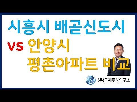 [부동산길잡이] 시흥시 배곧신도시 vs 안양시 평촌아파트 비교 | 2019.4.1 | 김종희 이사 | 아시아경제TV