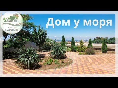Переезд в Анапу. Купить дом в Анапе у моря в с. Супсех. Прекрасный панорамный вид на город и море!