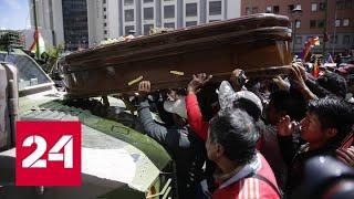 Полиция Боливии применила газ против траурного шествия - Россия 24