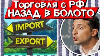 Россия ОПЯТЬ крупнейший торговый партнер Украины // Зеленский, что происходит?