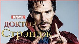 Доктор Стрэндж [2016] Русский Трейлер - Бенедикт Камбербэтч в комиксах Марвел!