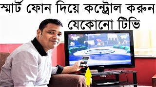 Latest ফোন দিয়ে কন্ট্রোল করুন যেকোনো টিভি How to control any TV from your Samsung or any Smart phone screenshot 1