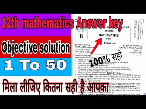 Maths 12th book matriculation solution