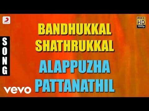 Bandhukkal Shathrukkal - Alappuzha Pattanathil Malayalam Song | Jayaram, Rohini, Mukesh