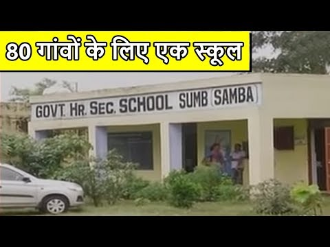Twarit Dukh: One Higher Secondary School For 80 Villages Of Samba District In J&K | ABP News