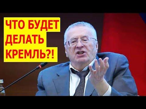 Жириновский раскрыл правду