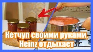 Вкусный кетчуп в домашних условиях своими руками, Heinz отдыхает. Пошаговое видео.