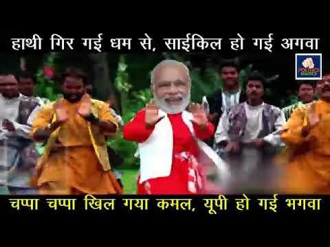Sonu tane mara par bharoso nhi ke. Modi ji dans.