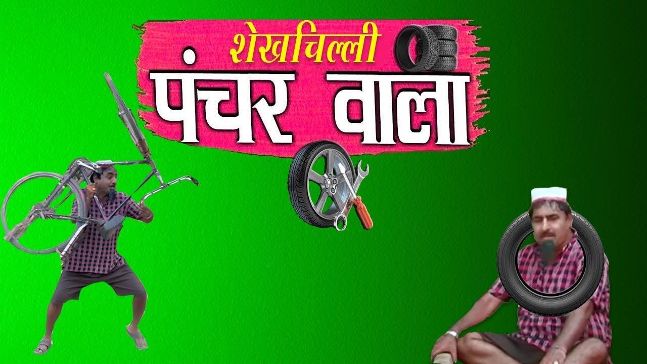 शेखचिल्ली पंचर वाला || new shekhchilli supar hit comedy || shekhchilli ki kahani