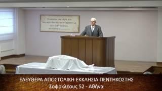 Ηρώτησε πάλιν ο Δαβίδ εκ δευτέρου τον Κύριον Ι Νίκος Νικολακόπουλος