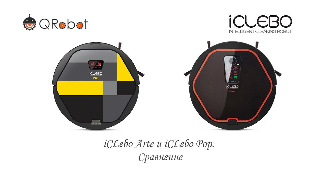 Сравнение iCLEBO Arte и iCLEBO Pop. В чем отличия?