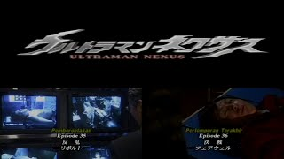 Ultraman Nexus Episode 35-37 (Bahasa Indonesia)
