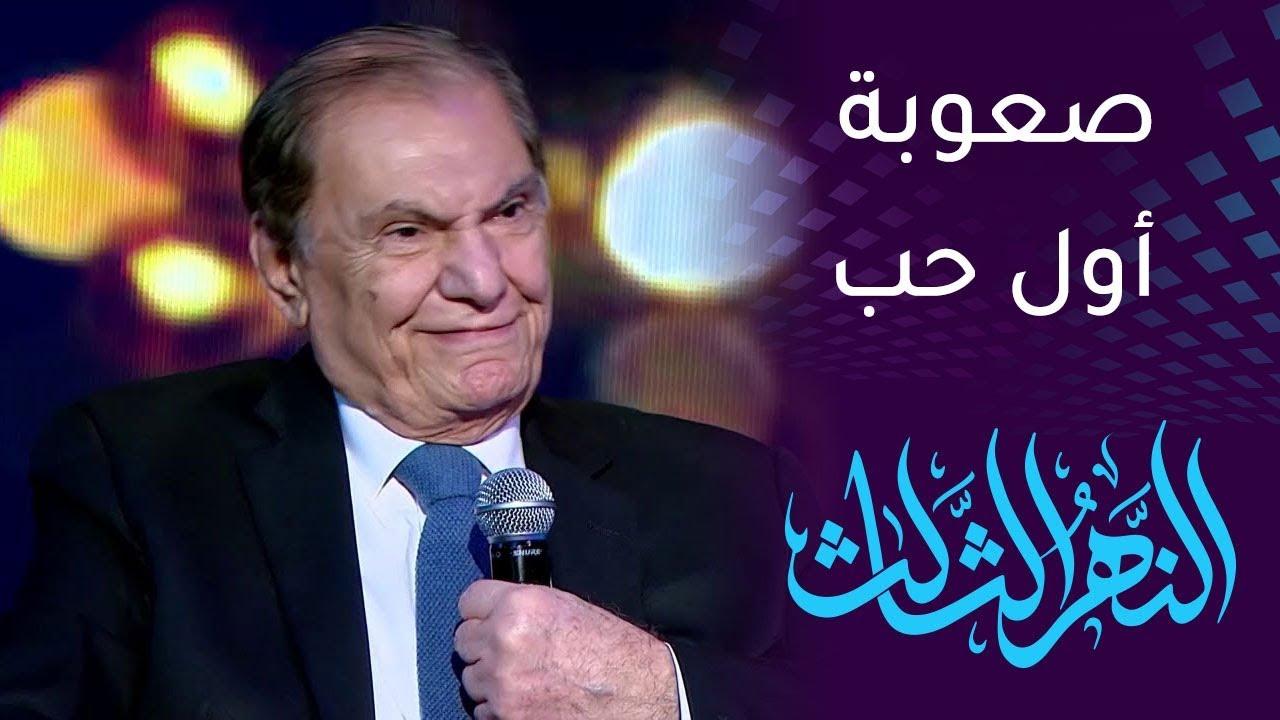 #النهر_الثالث | أول حب في حياة المخرج العراقي محمد شكري جميل كان صعباً.. شاهد ماذا قال عنه؟