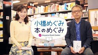 読書家の女優、小橋めぐみが、青山ブックセンター本店のブックバイヤー...