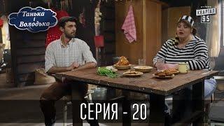Танька і Володька - 20 серия   Сериал 2016