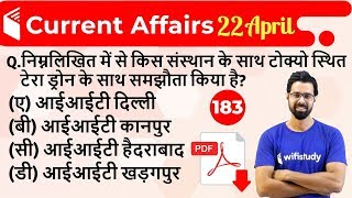 5:00 AM - Current Affairs Questions 22 April 2019 | UPSC, SSC, RBI, SBI, IBPS, Railway, NVS, Police