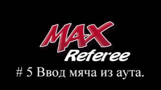 5 MAXRef Мини футбол правила игры Ввод мяча из аута Перезалив