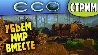 Врятуємо планету разом (немає) - Eco