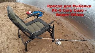 Крісло для Риболовлі FK-6 Carp Cuzo - Відео-Огляд