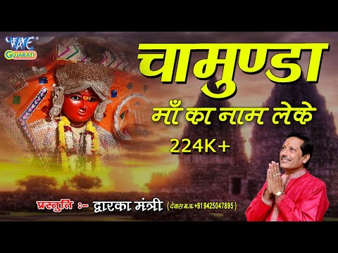 Chamunda Maa Ka Naam Leke | Gujarati Garba Bhakti 2018 | Dwarka Mantri |