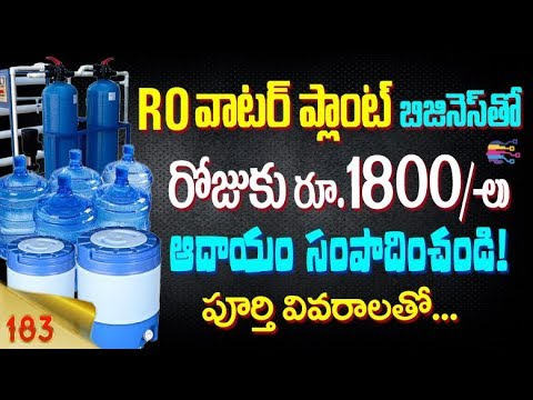 Earn daily Rs.1800 with RO Water Plant business in telugu | mineral water supply business -183