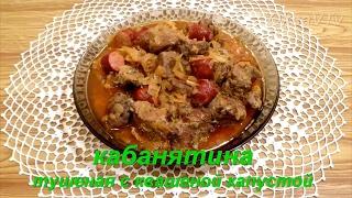 кабанятина(свинина) тушеная с квашеной капустой. Meat wild boar stew with sauerkraut.