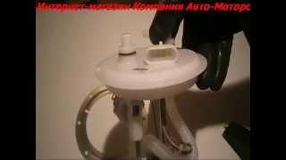 Насос топливный электрический Газель (Бизнес), Евро-3 (модуль погружного электробензонасоса) в сборе