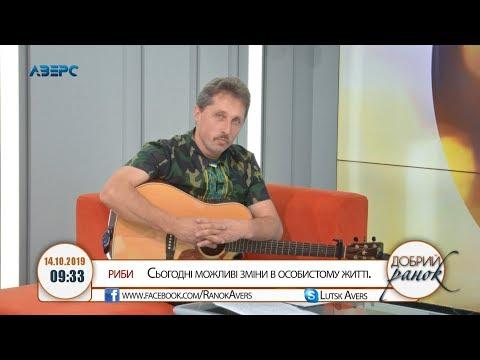 ТРК Аверс: Добрий ранок 14 10 2019 ч.2. Юрій Щербик