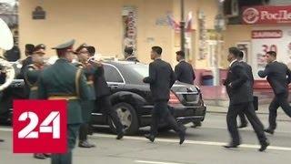 Охранники Ким Чен Ына бегут вокруг его лимузина - Россия 24